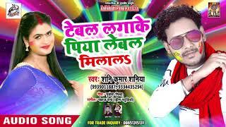 Shani Kumar Shaniya का सबसे बड़ा हिट होली - Tebal Lagake Piya Leval Milal  | Bhojpuri Holi Songs