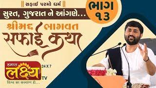 શ્રીમદ્દ ભાગવત સફાઈ કથા || Pu. Jigneshdada ( Radhe - Radhe ) || Surat || Part - 13