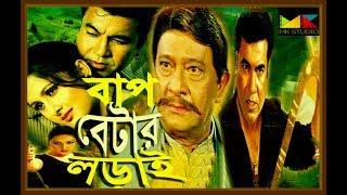বাপ বেটার লড়াই - Full Bangla Action Movie Of Legend Manna | Purnima | Razzak | Amit Hasan