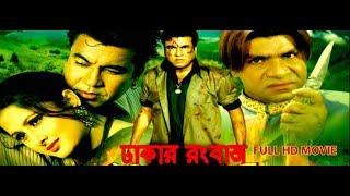 ঢাকার রংবাজ - Manna Bangla Movie   Best Bangla Action Movie Ever - MK MOVIES