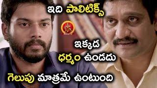 ఇది పాలిటిక్స్ ఇక్కడ ధర్మం ఉండదు గెలుపు మాత్రమే ఉంటుంది-2019 Telugu Movies - Nene Mukyamantri Scenes