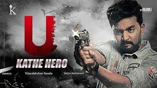 U Kathe Hero Full Movie - 2019 Telugu Action Movie - Kovera, Himanshi