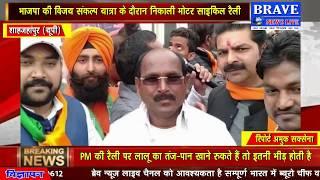 BRAVE NEWS LIVE TV : लोकसभा प्रभारी और विधायक के नेतृत्व में निकाली गयी BJP की संकल्प यात्रा