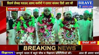 URS-E-KALIMI के दूसरे दिन दस्तार बन्दी का कार्यक्रम किया गया - #BRAVE_NEWS_LIVE