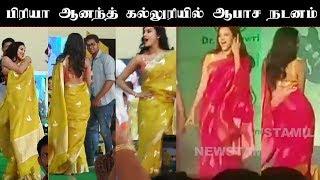 Priya Anand glamour dance in collage function | பிரியா ஆனந்த் கல்லுரியில் ஆபாச நடனம்