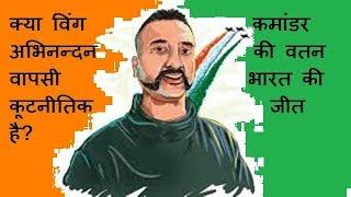Khas Khabar | क्या विंग कमांडर अभिनन्दन की वतन वापसी भारत की कूटनीतिक जीत है?