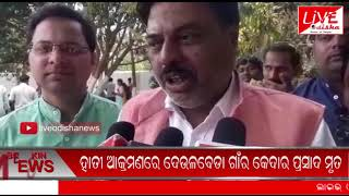 Speed News :: 02 Mar 2019 || SPEED NEWS LIVE ODISHA