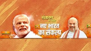 PM Shri Narendra Modi addresses Vijay Sankalp Rally at Dhar, Madhya Pradesh