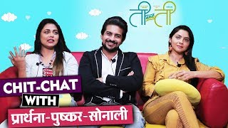 Ti And Ti Film | Exclusive Chit Chat With BB Marathi Fame Pushkar Jog, Prarthana, Sonalee Kulkarni