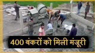 Poonch और Rajauri में 400 Bunkers को मिली मंजूरी, लोगों में दौड़ी ख़ुशी