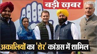 Sher Singh Ghubaya ने पकड़ा Congress का हाथ