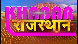 DPK NEWS - खबर राजस्थान || आज की ताजा खबरे || 5.03 .2019