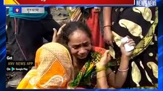 झुग्गियों में लगी भीषण आग  || ANV NEWS GURUGRAM - HARYANA