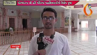 પોરબંદરના શ્રી હરિ મંદિરમાં મહાશિવરાત્રીની વિશેષ્ પુજા 04 03 2019