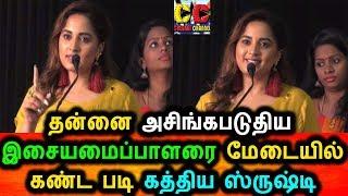 மேடையில் உண்மையை சொன்ன இசை அமைபாலரை வெளுத்து வாங்கிய நடிகை Tamil Actress Gossips Tamil News