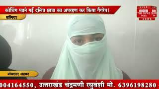 [ Ballia ] बलिया की एक दलित छात्रा से अपहरण कर तीन युवको ने किया गैंग रेप / THE NEWS INDIA