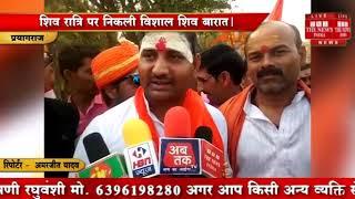 [ Prayagraj ] प्रयागराज में शिवरात्रि के पावन पर्व पर शिव जी की बारात निकाली / THE NEWS INDIA