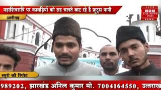[ Aligarh ] AMU तलबा यूनियन के औहदे दारान महाशिवरात्रि त्योहार पर कावड़ियों को फ्रूट्स बांटे