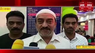 [ Hyderabad ] हैदराबाद के न्यू लकी होटल में एक कार्यक्रम हुआ आयोजित  / THE NEWS INDIA