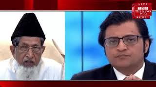 रिपब्लिक टीवी ने बिना शर्त मौलाना जलालुद्दीन उमरी से माफ़ी मांगी / THE NEWS INDIA