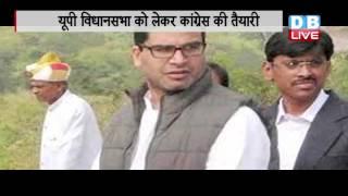 DBLIVE   2 May  Rahul Gandhi as Uttar Pardesh CM