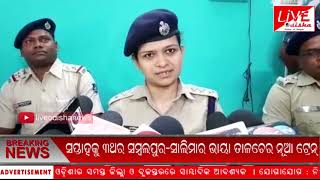 Speed News :: 04 Mar 2019 || SPEED NEWS LIVE ODISHA