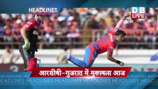DBLIVE | 14 May | Sports News Headlines