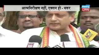 DBLIVE | 20 May | Digvijaya Singh demands 'major surgery' in Congress