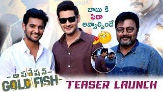 Mahesh Babu Launches Operation Gold Fish Teaser   Maharshi Sets   Aadi   Sai Kumar