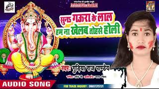 Guriya Panday का सुपर हिट गीत - सुन गउरा के लाल हम ना खेलब तोहसे होली - Bhojpuri Holi Song 2019