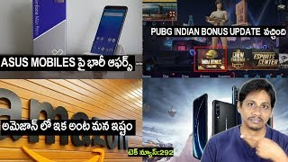 Technews in telugu 292: asus offers,amazon offers,pubg indian bonus update,iqoo,ok google