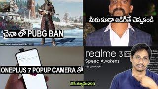 Technews in telugu 293 :Abhinandan,oneplus 7,realme 3pro date,pubg ban,durability text aadar pan lin