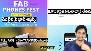 Technews in telugu 294:Flipkart offers,amazon offers,usb 4,bjp website,google project zero,htc,redmi