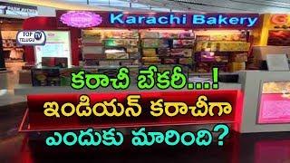 Reason Behind Changing Name Of Karachi Bakery As Indian Karachi Bakery | Top Telugu TV