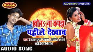 """Laltus Raj KA SUPER HIT SONG : ह सुहाग रात आज- Pahile Kapda Khol Ke Dekhaw """" HIT SONG 2018"""