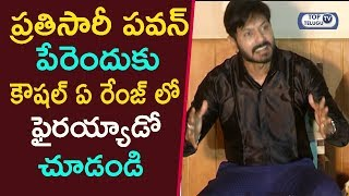 Bigg Boss 2 Kaushal Emotional Words About Pawan Kalyan | Kaushal Latest Press Meet | Top Telugu TV