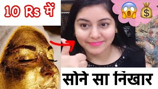 Sone Chandi Jaisa Nikhar Ghar pe | Gold/Jewel facial at Home | JSuper Kaur