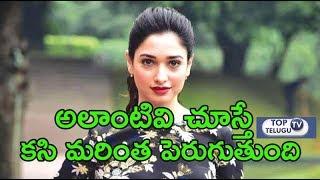 Tamanna Bhatia Reaction About Gossips : Says I Enjoy Those Fake News,  I Never React On Gossips