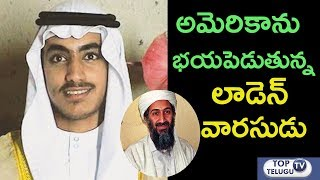 Trump Offers 10 Million Dollar Reward To Find Osama Bin Laden Son Hamza Bin Laden | Top Telugu TV