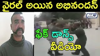 Abhinandan Dancing Video Gone Viral | Abhinandan Latest Updates | Top Telugu TV