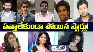 పత్తా లేకుండా పోయిన తారలు | Fade Out Actors and Actress in Tollywood || Top Telugu TV