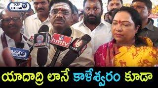 Ex MP Vivek Visits Kaleshwara Muktheshwara Swamy Temple |  Shivalayam Latest Updates | Top Telugu TV