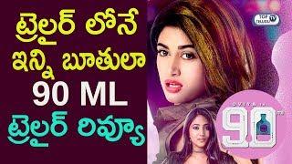 90 ML Movie Review |  Oviyaa | Anita Udeep | Latest Movie Review | Top Telugu TV