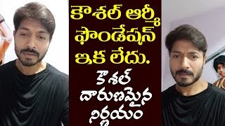 Kaushal Gives Sensational Shock To Kaushal Army Foundation | Top Telugu TV