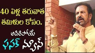 మోహన్ బాబు 40 ఏళ్ల తర్వాత మళ్లీ | After 40 Years Mohan Babu Will Back | Top Telugu TV
