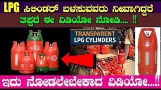 LPG ಸಿಲಿಂಡರ್ ಬಳಸುವವರು ನೀವಾಗಿದ್ದರೆ ತಪ್ಪದೆ ಈ ವಿಡಿಯೋ ನೋಡಿ..!! || Fibreglass LPG Cylinders
