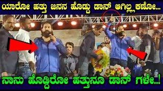 ಯಶ್ ಡೈಲಾಗ್ ಗೆ ಸ್ಟೇಜ್ ಎಲ್ಲಾ ಶೇಕ್  ಲೈವ್ ವೀಡಿಯೊ..! | Rocking Star Yash Cricket Playing Video