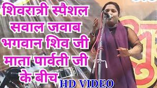 शिवरात्री स्पैशल गाना- रजनी जी ने गाया भगवान शिव जी और पार्वती जी के बीच सवाल जवाब गाना #Rajnigandha