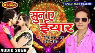 2018 का SUPERHIT गाना- चुम्मा लीह बाँया गाल में || Liya Maja Kohabar Me || Pintu Lal Yadav