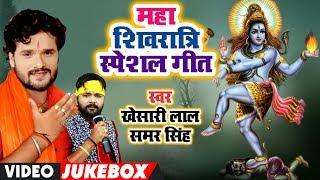 शिवरात्रि Special - हर हर महादेव - Khesari Lal Yadav , Samar Singh - Bhojpuri Shiv Bhajan 2019